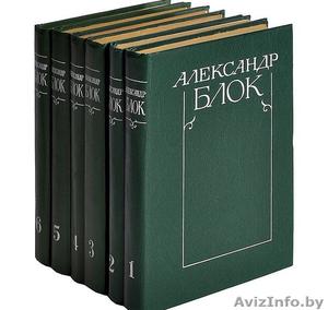 Александр Блок. Собрание сочинений в 6 томах - Изображение #1, Объявление #1319253