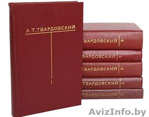 А. Т. Твардовский. Собрание сочинений 6 томах - Изображение #1, Объявление #1319265