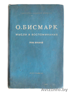 О. Бисмарк. Мысли и воспоминания (том 2 из 3 книг). - Изображение #1, Объявление #1320476