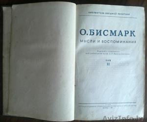 О. Бисмарк. Мысли и воспоминания (том 2 из 3 книг). - Изображение #2, Объявление #1320476