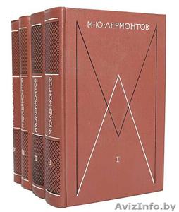 М. Ю. Лермонтов. Собрание сочинений в 4 томах. - Изображение #1, Объявление #1319719