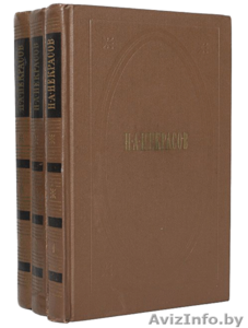 Н. А. Некрасов. Собрание сочинений в 3 томах. - Изображение #1, Объявление #1320408