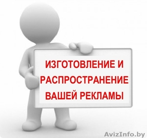 Распространение листовок в Минске под ключ. Дизайн, печать, конвертирование. - Изображение #2, Объявление #1340074