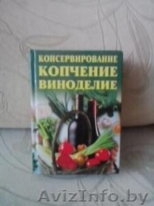 Книга ''Консервирование. Копчение. Виноделие.'' - Изображение #1, Объявление #1452325