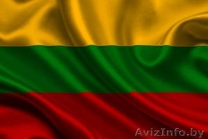 Купить фирму в Литве - легко. - Изображение #1, Объявление #1591528