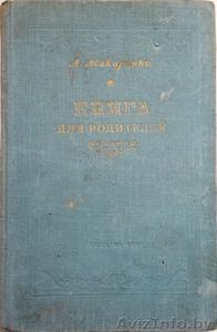 Макаренко. Книга для родителей (1954) - Изображение #1, Объявление #1615278