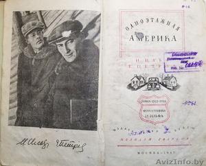 Ильф и Петров. Одноэтажная америка (1947г) - Изображение #1, Объявление #1615279