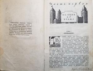 Ильф и Петров. Одноэтажная америка (1947г) - Изображение #2, Объявление #1615279