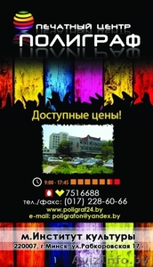 Услуги оперативной полиграфии: бланки, визитки, афиши - Изображение #2, Объявление #1633575