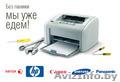 Заправка принтера с выездом в минске
