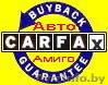 Бесплатно  - Карфакс -  срочная проверка по базе Carfax или Autochek