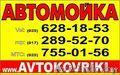 автоковрики, автошторки, химчистка авто полировка, Объявление #101434