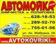 """ООО """"Центрпроект"""" автоателье, Объявление #113117"""