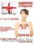 Ортопедические матрасы uyut.by
