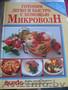 Рецепты Burda для микроволновой печи. Альбом. Фото блюд