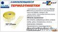 Термоэтикетки  в Минске