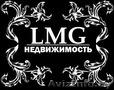 LMG Недвижимость - простое решение непростой задачи