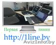 Разработка и изготовление современных сайтов,   интернет-магазинов - Первая линия