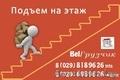 Грузоперевозки, переезды, грузчики. Услуги грузчиков Минск, недорого. - Изображение #5, Объявление #948741