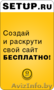 Сайт БЕСПЛАТНО!