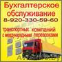 Бухгалтерское обслуживание транспортных компаний