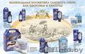Сакские грязи в Минске и Беларуси. Минеральная косметика ТМ