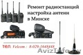 Ремонт радиостанций и настройка антенн в Минске