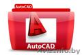 Курсы AutoCAD, Объявление #1019805