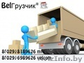 Грузчики Минск недорого. Грузоперевозки, переезды, грузчики - Изображение #4, Объявление #1037560