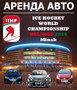 Аренда авто на Чемпионат Мира по хоккею в МИНСКЕ!