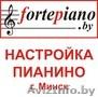 - Настроить пианино в Минске: МТС 508-13-07,  Vel 188-13-07