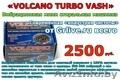 Volcano turbo wash качественная стирка