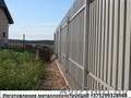 Забор из металлопрофиля и профнастила цена и фото в Минске