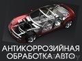 Антикоррозийная обработка автомобилей,  микроавтобусов.