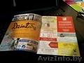 Размещение рекламы в буклетах и брошюрах.