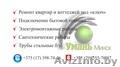 Перенос розеток и выключателей в квартире в Минске - Изображение #2, Объявление #464898