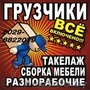 ГРУЗЧИКИ МИНСК 8 руб./час ., Объявление #1208738