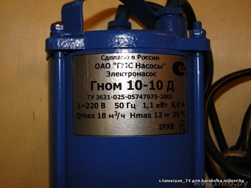 насос гном 10-10 380в с поплавком