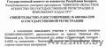 Продается земельный участок 60 соток в 10 км от Минска - Изображение #9, Объявление #1229680
