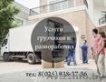 Грузчики,  Разнорабочие Минск недорого. 65 тыс. час. Срочный заказ грузчиков