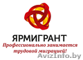 Компания ЯРМИГРАНТ