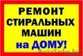 РЕМОНТ СТИРАЛЬНЫХ МАШИН!!!  МИНСК.