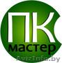 ПК Мастер - ремонт компьютеров и ноутбуков в Минске