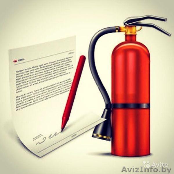 Документация по пожарной безопасности его диске