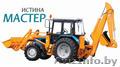 Ремонт погрузчиков-экскаваторов на базе тракторов МТЗ и ЮМЗ