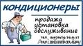 Кондиционеры обслуживание ,  дозаправка ,  монтаж,   демонтаж  качественно недорого