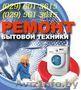 Ремонт стиральных машин LG,  Samsung,  Indesit,  Ariston,  Bosh,  Siemens
