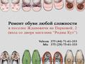 Ремонт обуви любой сложности Минск п.Ждановичи, Парковая, 2  - Изображение #4, Объявление #1361068