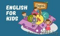 Английский для детей любого возраста