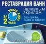 Наливная ванна в Минске лучшая цена от 800 тыс.руб.